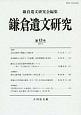 鎌倉遺文研究 (43)