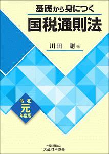 基礎から身につく国税通則法 令和元年