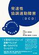 発達性協調運動障害[DCD] 不器用さのある子どもの理解と支援