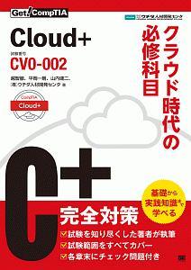『Cloud+ クラウド時代の必修科目』ウチダ人材開発センタ