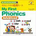 はじめてのフォニックス 母音と子音の応用ルール~My First Phonics Advanced~ (4)