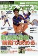 熱中!ソフトテニス部 2019春 中学部活応援マガジン(46)