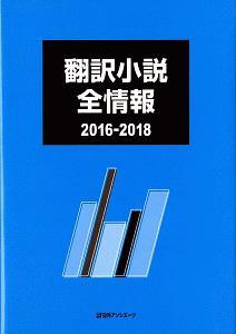 翻訳小説全情報 2016-2018