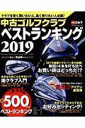 中古ゴルフクラブベストランキング 2019
