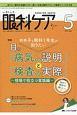 眼科ケア 21-5 2019.5 眼科領域の医療・看護専門誌