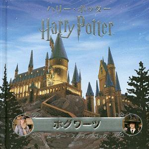 インサイト・エディションズ『ハリー・ポッター ホグワーツ ムービー・スクラップブック』