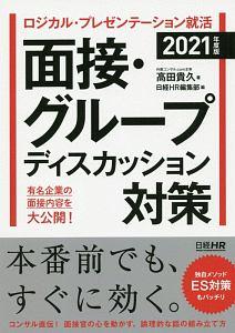 高田貴久『ロジカル・プレゼンテーション就活 面接・グループディスカッション対策 日経就職シリーズ 2021』
