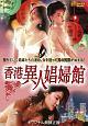 香港異人娼婦館