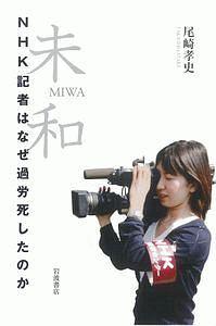 尾崎孝史『未和 NHK記者はなぜ過労死したのか』