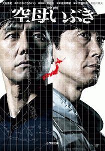 『小説 映画 空母いぶき』伊藤和典