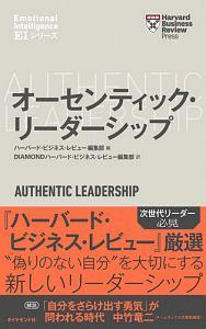 オーセンティック・リーダーシップ EIシリーズ