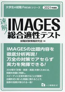 速解!IMAGES総合適性テスト 大学生の就職Focusシリーズ 2021