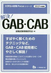 解決!GAB・CAB 大学生の就職Focusシリーズ 2021