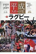 『平成スポーツ史』ベースボール・マガジン社