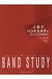 JBCバンドスタディ パートブック トロンボーン 音づくりから音楽表現まで