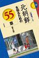 北朝鮮を知るための55章<第2版> エリア・スタディーズ53