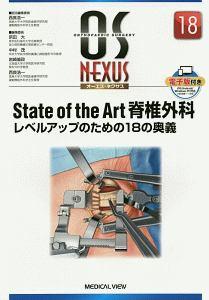 State of the Art 脊椎外科 OS NEXUS18 電子版付き