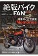 絶版バイクFAN 40代から再びはじめる旧車LIFEマガジン(7)