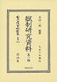 日本立法資料全集 別巻 獄制研究資料 (1)