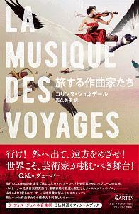 西久美子『旅する作曲家たち』