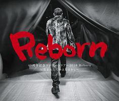 さだまさし『45周年記念コンサートツアー2018 Reborn ~生まれたてのさだまさし~』