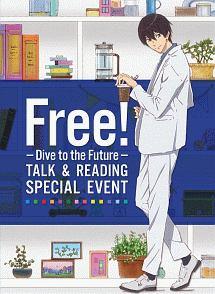 豊永利行『【朗読劇台本付】Free! -Dive to the Future- トーク&リーディング スペシャルイベント』