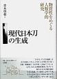 現代日本刀の生成 物質性をめぐる人類学的研究