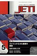 JETI 67-5 2019.5