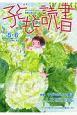 子どもと読書 2019.5・6 すべての子どもに読書の喜びを!(435)