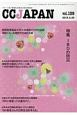 CC JAPAN 2019.4 クローン病と潰瘍性大腸炎の総合情報誌(109)