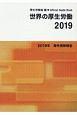 世界の厚生労働 2019 2018海外情勢報告