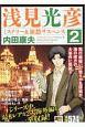浅見光彦ミステリー&旅愁サスペンス (2)