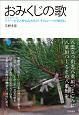 おみくじの歌 コレクション日本歌人選76 三十一文字と神仏のお告げ、そのルーツが鮮明に
