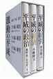 激動の平成 日経 平成三部作 特製BOXセット