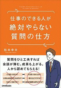 松本幸夫『仕事のできる人が絶対やらない質問の仕方』