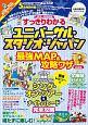 すっきりわかるユニバーサル・スタジオ・ジャパン最強MAP&攻略ワザ mini 2019~2020