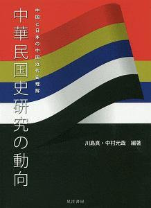 中華民国史研究の動向