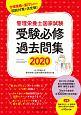 管理栄養士国家試験 受験必修過去問集 2020