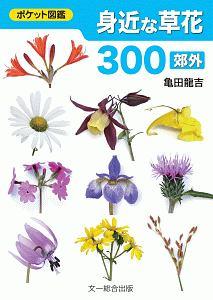 亀田龍吉『身近な草花300〈郊外〉』