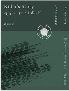 武田宗徳『Rider's Story 僕は、オートバイを選んだ<新装改訂版>』