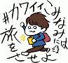 #カワイイこみなみには旅をさせよ ~長野県ウィンタースポーツ編~ 前編