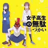 TVアニメ「女子高生の無駄づかい」OP&EDテーマシングル 輪!Moon!dass!cry!/青春のリバーブ