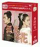 孤高の花~General&I~ DVD-BOX1<シンプルBOX>