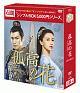 孤高の花~General&I~ DVD-BOX2<シンプルBOX>