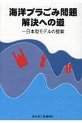 海洋プラごみ問題解決への道
