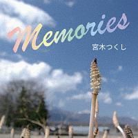 宮木つくし『Memories』