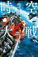 時空大戦 戦慄の人類殲滅兵器 (2)