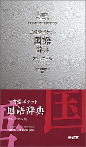 三省堂 ポケット国語辞典<プレミアム版>