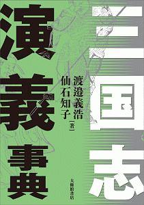 三国志演義事典