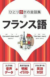 フランス語 ひとり歩きの会話集3